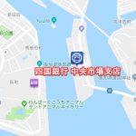 四国銀行 中央市場支店