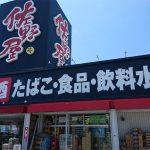 佐野屋 南国店
