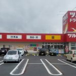 ツルハドラッグ 高岡東店