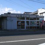 赤岡郵便局