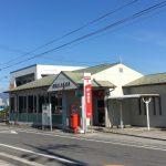 南国前浜郵便局
