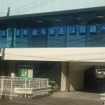四国銀行朝倉支店