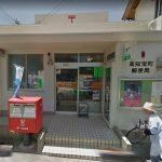 高知宝町郵便局