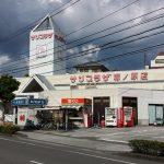サンプラザ塚ノ原店
