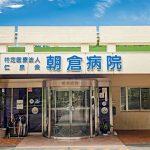 仁泉会朝倉病院