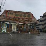 菓子処 ハタダ 横浜店