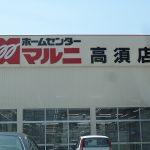 ホームセンターマルニ高須店まで約600m