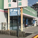 ドラッグセイムス 潮江店