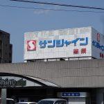 サンシャイン 高須店