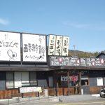 西秦泉寺食堂まで約1097m