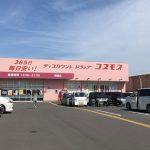ディスカウントドラッグコスモス東雲店