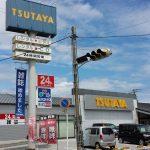 TSUTAYA 潮江店