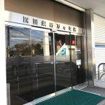 四国銀行 宝町支店