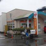 高知宝永町郵便局