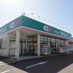 ドラッグセイムス 土佐山田店
