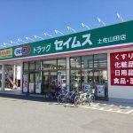 ドラッグセイムス土佐山田店