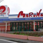 マルナカ 長浜店