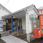 高知桂浜郵便局