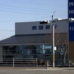 四国銀行 弘岡支店
