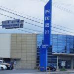 四国銀行高須支店まで771m