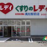 くすりのレディ薬局高知駅前店まで約350m