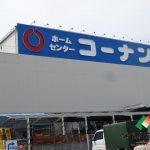 ホームセンターコーナン高知駅前店まで約510m