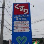 よどやドラッグ 塩屋崎店(周辺)