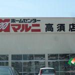 ホームセンターマルニ高須店まで約330m(周辺)
