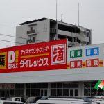 ダイレックス吉田店まで約815m(周辺)