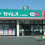 ドラッグセイムス高知宝永店まで約572m(周辺)