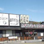 西秦泉寺食堂まで約394m(周辺)