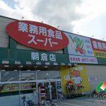業務用スーパー朝倉店まで約747m(周辺)