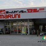 ホームセンターマルニ十津店まで約750m(周辺)