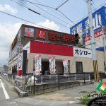 スシロー朝倉店まで約1390m(周辺)