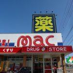 mac三里店まで約460m(周辺)