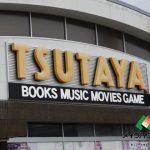 TSUTAYA中万々店まで約2395m(周辺)