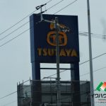 TSUTAYA土佐道路店まで約250m(周辺)