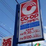 コープ鴨部店まで約930m(周辺)