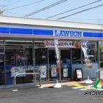 ローソン高知介良長浜店まで約330m(周辺)
