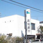 高知銀行 東久万支店