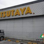 TSUTAYA潮江店まで約460m