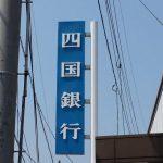 四国銀行 朝倉南支店