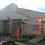夜須郵便局