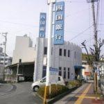 四国銀行 秦泉寺支店
