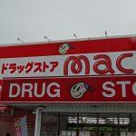 ドラッグストアーマック竹島店(周辺)