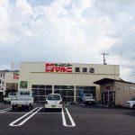 ホームセンターマルニ 高須店