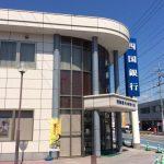 四国銀行 南国支店